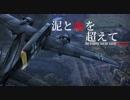 【架空戦記映画】泥と血を越えて 第二章【HoI4&WarThunder】