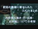 【SEKIRO】墓・黒の不死切り・巴・お米様関連の考察・前回のコメントまとめ【隻狼】