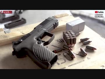 ロシア製新型自動拳銃「Udav」