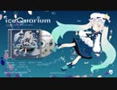 【XFD】iceQuarium  / いるかアイス feat. Hatsune Miku【ボーマス42/M3-2019春】