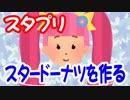 スター☆トゥインクルプリキュア(スタプリ)のスタードーナツは再現可能なのか?