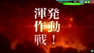 【艦これアーケード】第陸回イベント 回