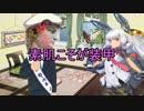 【実況】穢なき漢の初体験【艦これ】初春型の逆襲 part19