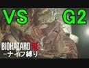 【バイオハザードRE2】無限ナイフ1本でハードコアノーダメ殲滅攻略 part7【レオン表編】