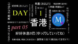 mono-香港グルメ旅【part05】-気になる晩