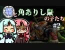 【TW:WH2】葵と角ありし鼠の子たち #2【VOICEROID実況】