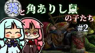 【TW:WH2】葵と角ありし鼠の子たち #2【VO