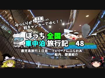 【ゆっくり】車中泊旅行記 48 鹿児島編2 新造船さんふらわ きりしま 船内紹介