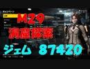 M29洞窟探索 ジェム稼ぎ EARTH DEFENSE FORCE  IRON RAIN