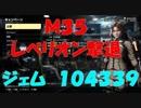 M35レベリオン撃退 ジェム稼ぎ EARTH DEFENSE FORCE  IRON RAIN