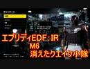 【EDF:IR】ハードでエブリディアイアンレイン!M6 消えたクエイク小隊【実況】