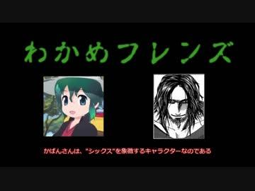 けものフレンズプロジェクト、新しい血族の陰謀説