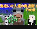 【マインクラフト】海底でほのぼのマインクラフト!Part8【ころ助】