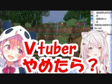 笹木咲「椎名Vtuberやめたら?」