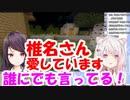 郡道美玲「椎名さん愛しています」←椎名唯華「誰にでも言ってるやろ!」