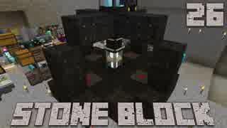 石だけの世界で地下生活Part26【StoneBlock】