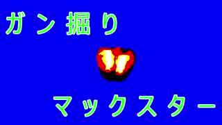 【EXVS2】ガ ン 掘 り マ ッ ク ス タ ー 拾壱発目