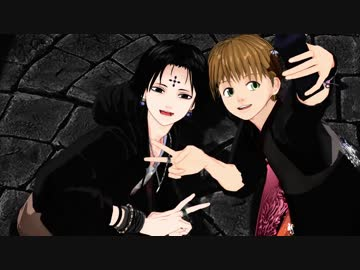 【MMD】ロキ【シャルとクロロ】
