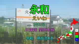 【駅名替え歌】永和 (駅名で金爆の「令和