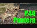 【WoT:P.44 Pantera】ゆっくり実況でおくる戦車戦Part531 byアラモンド