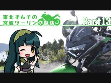 【東北ずん子車載】東北ずん子の宮城ツーリング探訪 part13