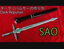 【SAO】ダークリパルサーの作り方【キリトの剣】