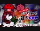 Let's収容違反!三行でわかる朝のSCP紹介! 4/01~4/07紹介分
