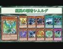 【遊戯王ADS】烈風の覇者シムルグ