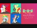 「歌物語 2 ー〈物語〉シリーズ主題歌ー」視聴動画