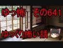 【ゆっ怖】ゆっくり怖い話・その641【怪談】