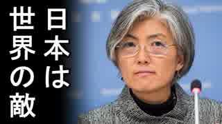 韓国が日本の軍事大国化が世界を滅ぼすという耳を疑う妄想に取り憑かれ一同失笑!