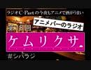 シパラジ 第18回『ケムリクサ』【ラジオ C−Partの今夜もアニメで酒がうまい】