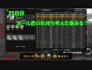【ETS2】おねつづ貧乏会社。コメ返回8【CeVIO】