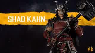 『Mortal Kombat 11』「シャオ・カーン」