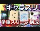 【#遊戯王】キャラスリ構成のススメ【#YuGiOh】#17