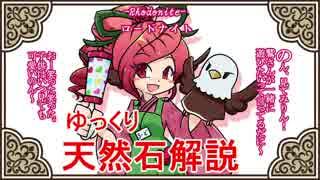【ゆっくり解説】天然石・鉱物・パワース