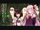 【Rise to Ruins】うちらにおまかせ!アカネ支部!「狂戦士ゆかりちゃん!」