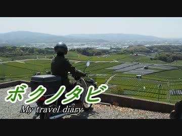 【結月ゆかり】ボクノタビ短編 「故郷」
