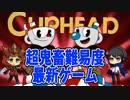 【Switch版Cuphead実況#1】発売日に話題のゲームを攻略!!