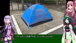初心者ゆかりのキャンプしようか 第5回 前編