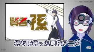 【アニメ】賢者の孫 第01話【感想レビュー】