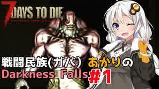 【7 Days to Die】戦闘民族(ガバ)あかり