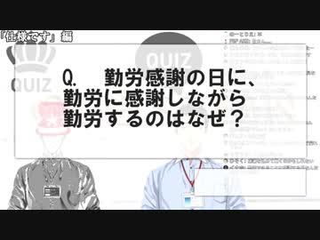 社築のクイズ出題王決定戦 名作問題集【第1回~4回】