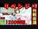 【シャニマス】ファン感謝祭Vi1200オーバー狙いプロデュースのリベンジ!! #1(仕様確認&作戦会議)