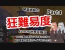 【Kenshi】琴葉姉妹の狂難易度Kenshi世界征服記Part4