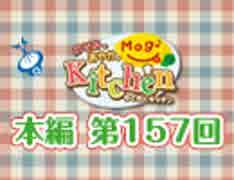 【第157回】のぞみとあやかのMog2 Kitchen [ ミートボールパスタ ]