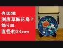 有田焼 渕唐草梅花鳥? 飾り皿 直径約34cm 牡丹芍薬?