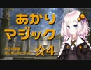 【MTG】あかりマジック☆4「MTG講座 はじめてのドラフト」