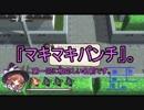 【VOICEROID実況】魔法少女マキマキpart1【魔法の女子高生】