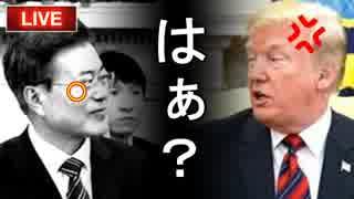 トランプ大統領が文在寅に大激怒!米韓2分会談の内幕を米政府関係者暴露、会談成果ゼロで韓国の国際的孤立が明確に…他